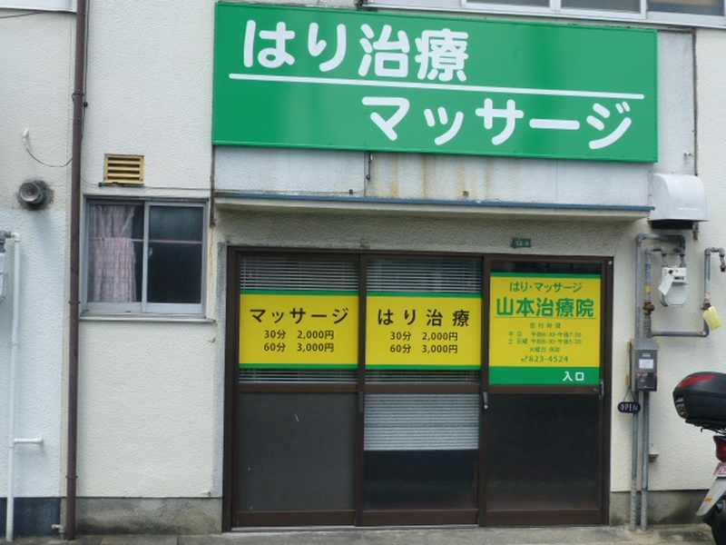 山本治療院