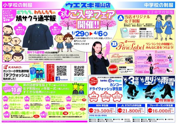 ウエスギ株式会社福山店/学生服